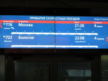 2736 - on the way to Moscow