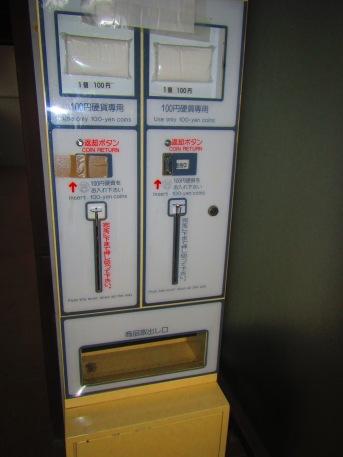 4557 - Kyoto (Tenryu-ji Temple tolite paper vending machean)