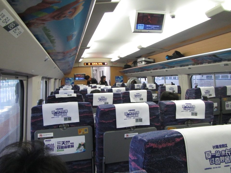 6469 - the train to Nanning